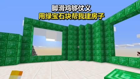 我的世界1.16联机188:脚滑鸡够仗义,用众多绿宝石块帮我建房子