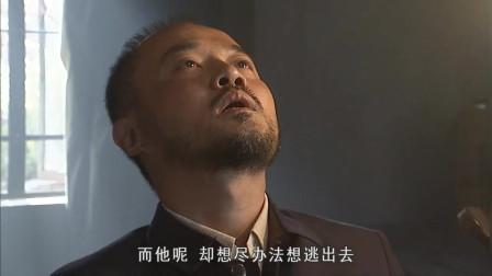 冷箭:国民党参谋次长以为自己藏得深,没想到狱友比他藏得深