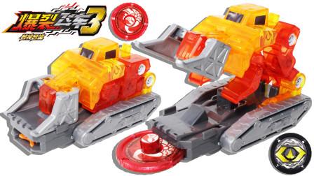 爆裂飞车3新猛兽系列 烈焰狂牛履带装甲车 鳕鱼乐园