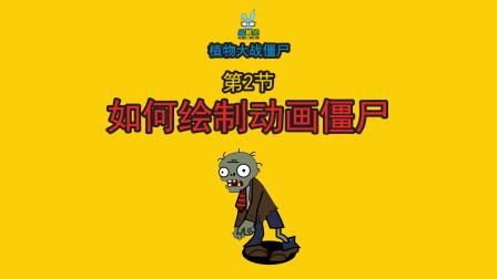 极客兔_植物大战僵尸_第2节_如何绘制动画僵尸
