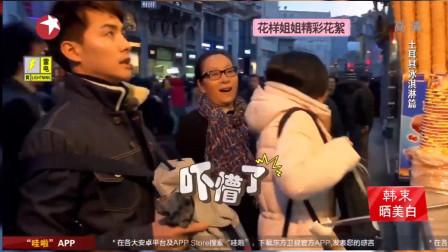 HY:精彩片段合集:雪姨王琳被土耳其冰淇淋玩坏