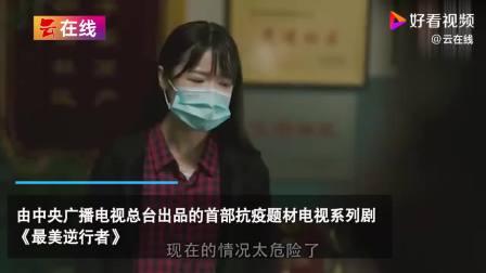 《最美逆行者》曝3分钟片花,山河万里,致敬每一位战役英雄!