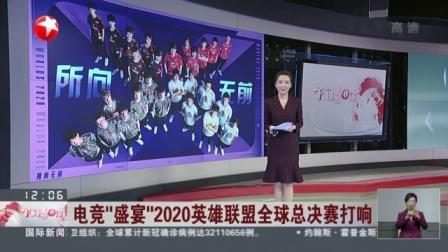 """视频 电竞""""盛宴""""2020英雄联盟全球总决赛打响: """"打职业""""有多难? 独家专访SN战队队员"""