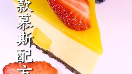20款慕斯蛋糕配方有你喜欢的吗?#开店摆摊#慕斯#配方