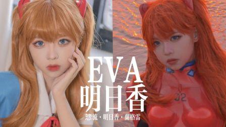 【叉叉】cos 换头术!童年女神EVA明日香 妆造分享