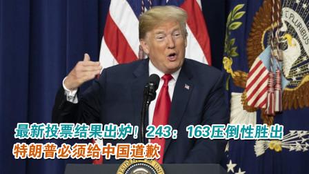 最新投票结果出炉!243:163压倒性胜出,特朗普必须给中国道歉