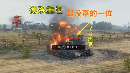 坦克世界7号坦克:真正的失败狮,德系重坦中最没落的一位