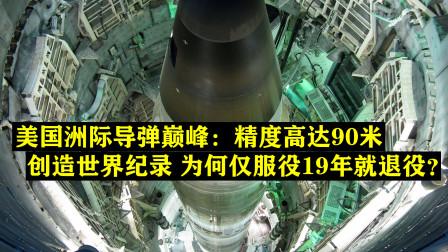 美洲际导弹的巅峰:精度90米创纪录,为何仅服役19年就退役?