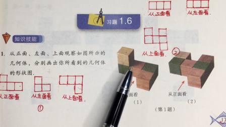 初一数学 培优课堂13 习题1.6 P17 名师微课