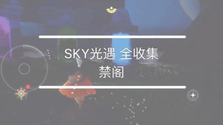 【星冰乐】SKY光遇攻略 动作/光之翼全收集 之 禁阁篇(国服)