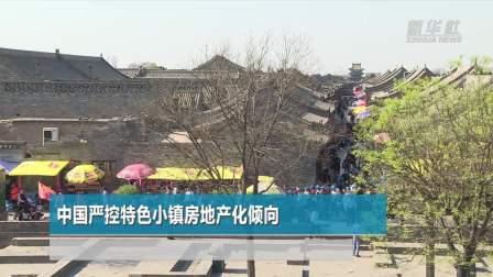 中国严控特色小镇房地产化倾向