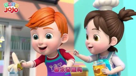 超级宝贝JOJO:两个小厨师一起合作制作香蕉花生酱美食!