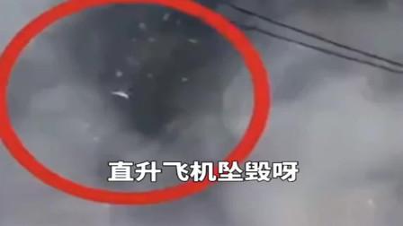 四川阿坝黑水县一直升机坠落,坠落前画面