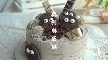 超萌的奥利奥咸奶油蛋糕,口感超棒,小朋友超喜欢