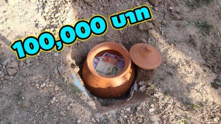 将100000泰铢埋土里一个月会怎样?土豪亲测,结局很肉疼!