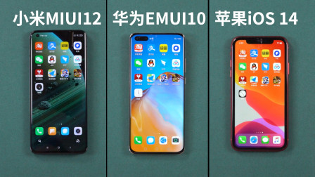 苹果iOS 14/华为EMUI11/小米MIUI12流畅度对比,没对比就没伤害!