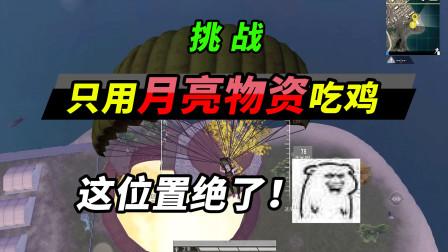 突击手蜜獾:挑战只用月亮上的物资吃鸡,来这个位置敌人随便杀