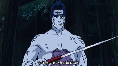 《火影人物志》干柿鬼鲛(十九)鲛肌的叛变,是鬼鲛有意为之?