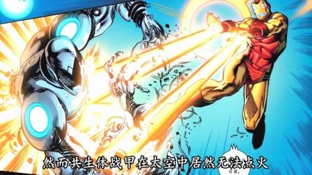 钢铁侠:这一次我想当一个坏人!——《究极钢铁侠》(下)