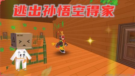 迷你世界:逃出孙悟空的家,人王完全靠玩家带着逃离升天,纯躺赢