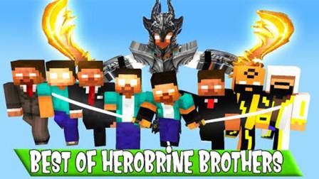 我的世界动画短片:怪物学院谁是您最喜欢的兄弟姐妹