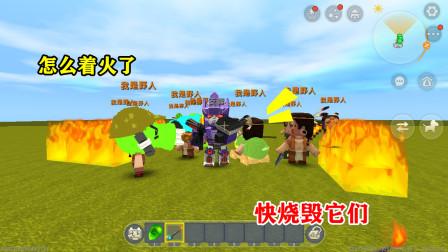 迷你世界:惊破天和机枪射手合体,幸好有国王宝石,赶紧烧光它们