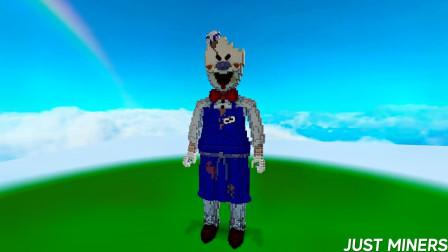 我的世界动画-如何造冰淇淋人-Just Miners