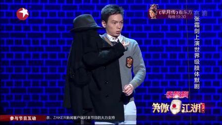 笑傲江湖:张霜剑上演搞笑肢体默剧,宋丹丹:世界级演员!