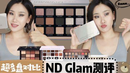 【Evelyn】Natasha Denona Glam眼影盘测评眼 妆分享| 冷暖皆可?相似盘对比| 真是喜忧参半的一盘啊