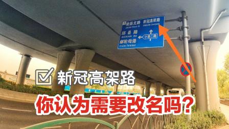 青岛这条高架路和病毒撞名,有的市民建议改名