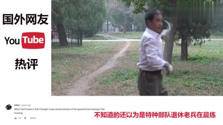 老外看中国老人晨练,国外网友:没有点绝活都不敢去晨练