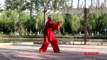 恩师扎西弟子和亚琴演练传统杨氏太极拳单鞭上步七星至收势。