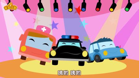 亲宝交通工具儿歌:警车嘟嘟嘟 遇到警车要主动让路哦