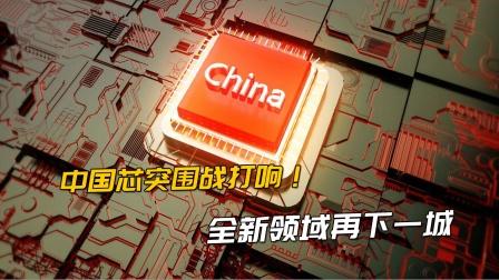 中国芯再传喜讯!8nm芯片年底开始试产,EUV光刻机不再是必需品