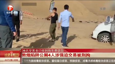 """敦煌""""陷阱公厕""""4名嫌疑人被 36名受害人获退还拖车费"""