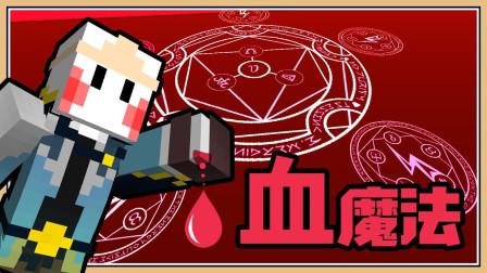 鬼鬼【我的世界】献出自己的血液!邪恶血魔法【只有金钱的世界#15】炼金魔法阵