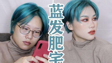 【大盒】我变色了!蓝头 妆容初体验 超浮夸!完全就是在瞎画