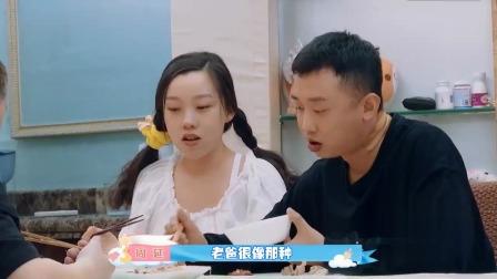 王斯然爸爸很认可小Gai,周延形容岳父吃饭像饿了的货车司机!