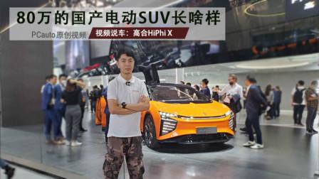 80万的国产电动SUV长啥样?视频说车:高合HiPhi X
