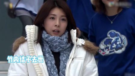 日本女星竹内结子去世,曾和木村拓哉合作《冰上恋人》