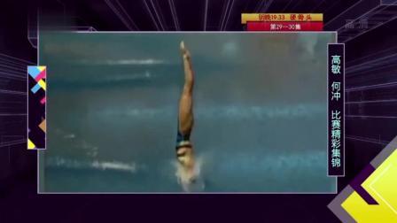 静距离:高敏何冲跳水比赛集锦,空中旋转跳水,动作太惊艳!