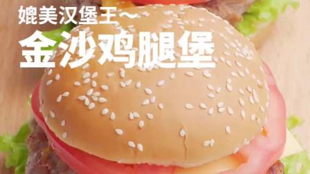 媲美汉堡王~金沙鸡腿堡