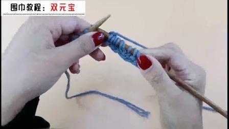 围巾教程-双元宝