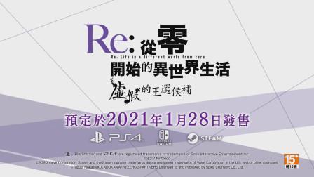 《Re从零开始的异世界生活:虚假的王选候补》中文宣传片,2021年1月28日发售