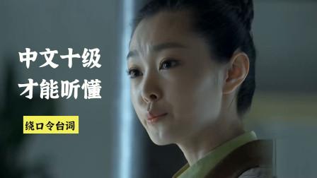 那些中文十级才能听懂的台词:编剧这操作像极了写作文凑字数的我