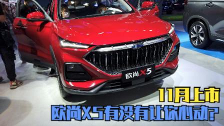 11月份上市,北京车展首秀的欧尚X5有没有让你心动?-主试角