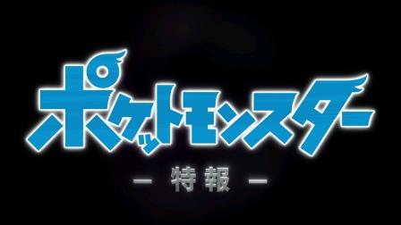 【游民星空】《宝可梦:旅途》预告