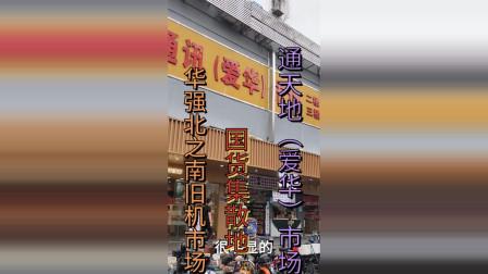 华强北五大手机市场游览第一视角之爱华通讯市场