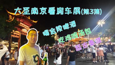 大圣南京看房车,在夫子庙秦淮河喝金陵啤酒吃鸡鸣汤包,不亦乐乎