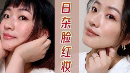 跟着日杂学化妆 | get樱花妹大爱的日系脸红 妆